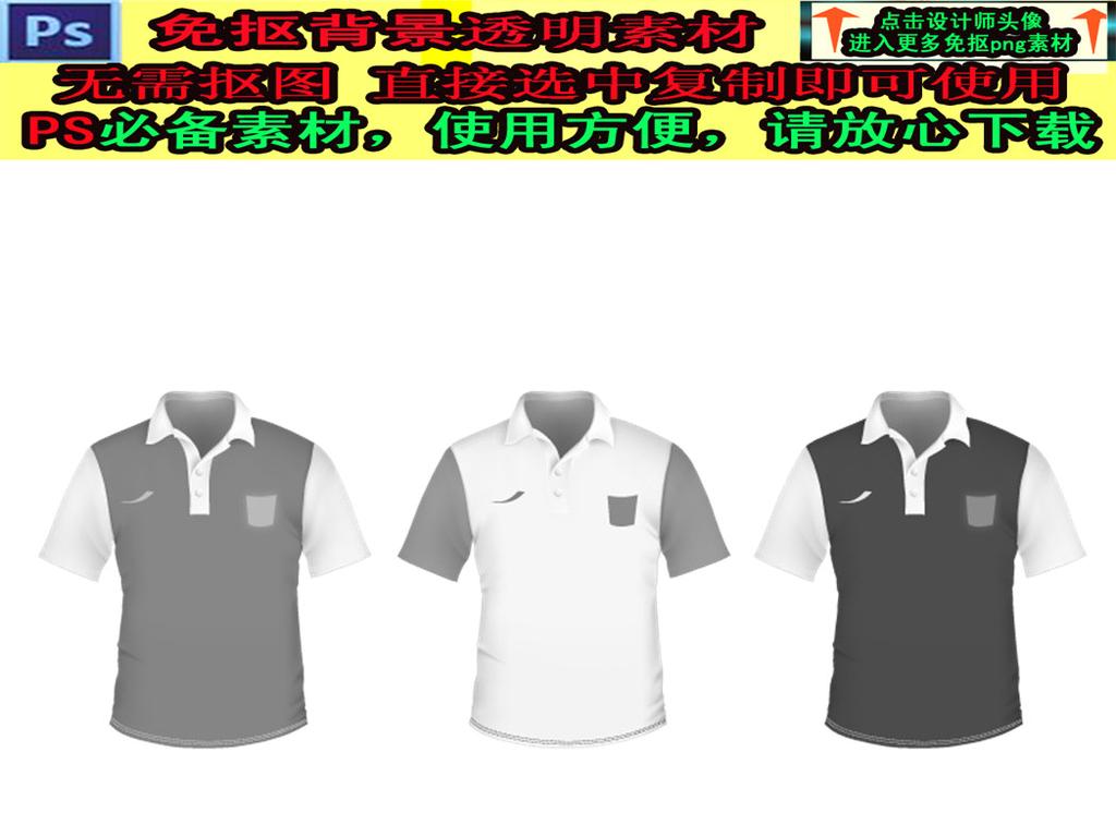 我图网提供精品流行T恤衣服ps设计透明素材免抠图下载,作品模板源文件可以编辑替换,设计作品简介: T恤衣服ps设计透明素材免抠图 位图, RGB格式高清大图,使用软件为 Photoshop CS5(.psd) T恤(1)ps 设计透明 素材免抠图
