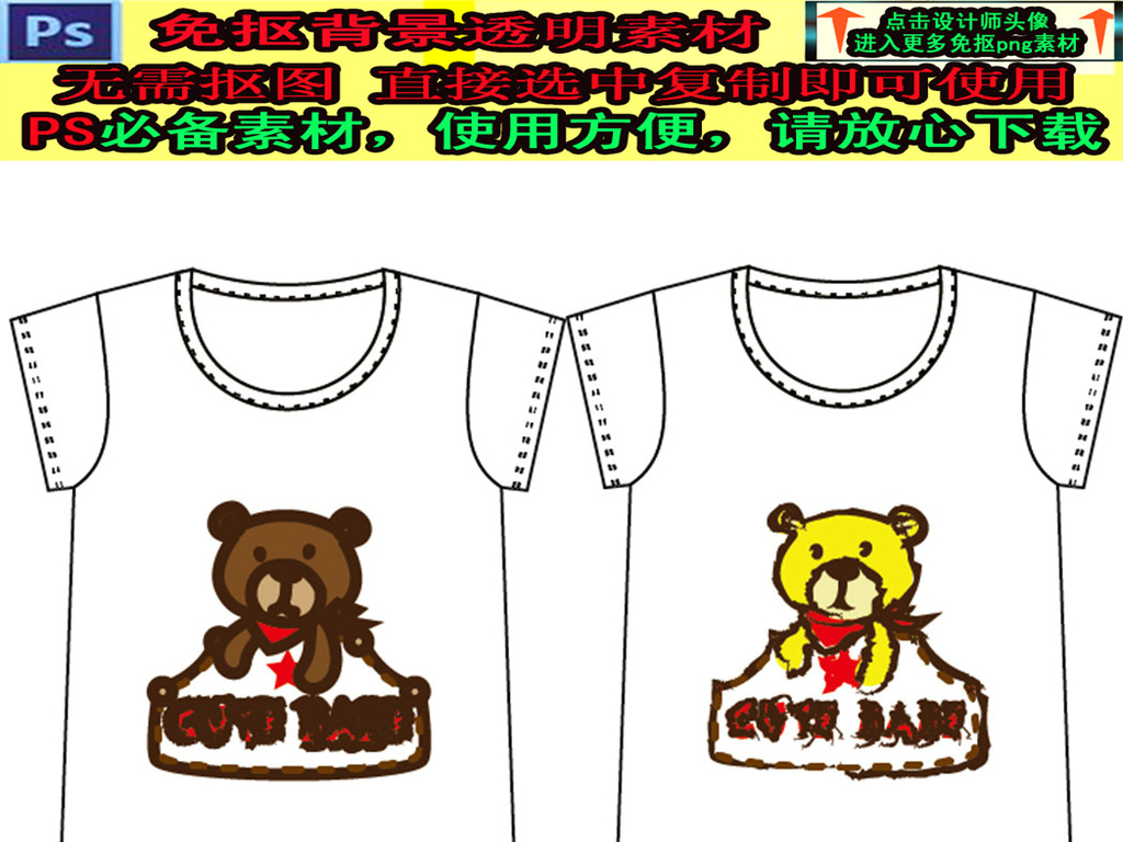 儿童t恤设计ps设计透明素材免抠图