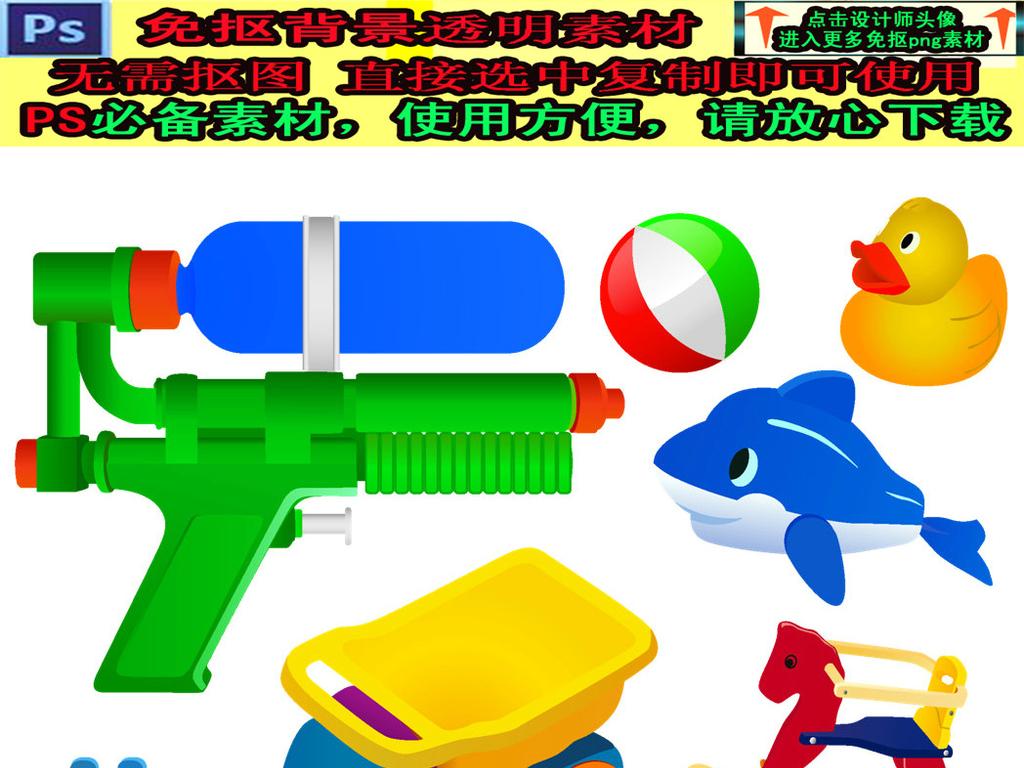 儿童玩具ps设计透明素材免抠图