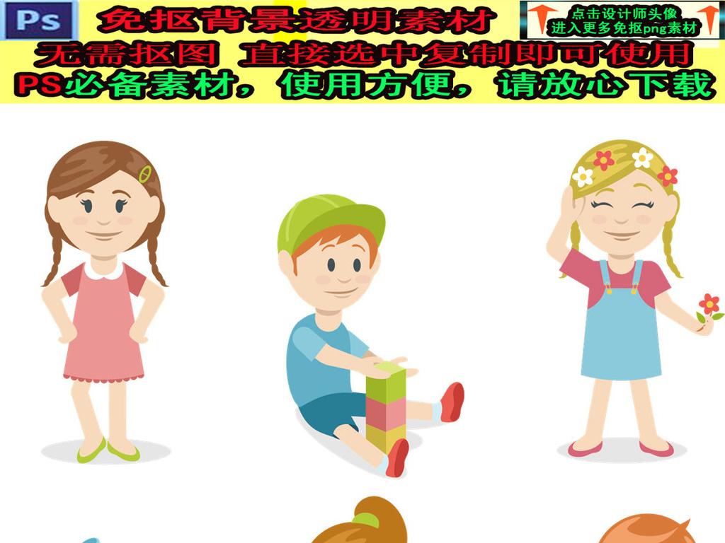 我图网提供精品流行儿童玩耍ps设计透明素材免抠图下载,作品模板源文件可以编辑替换,设计作品简介: 儿童玩耍ps设计透明素材免抠图 位图, RGB格式高清大图,使用软件为 Photoshop CS5(.psd) 儿童玩耍ps 设计透明 免抠图