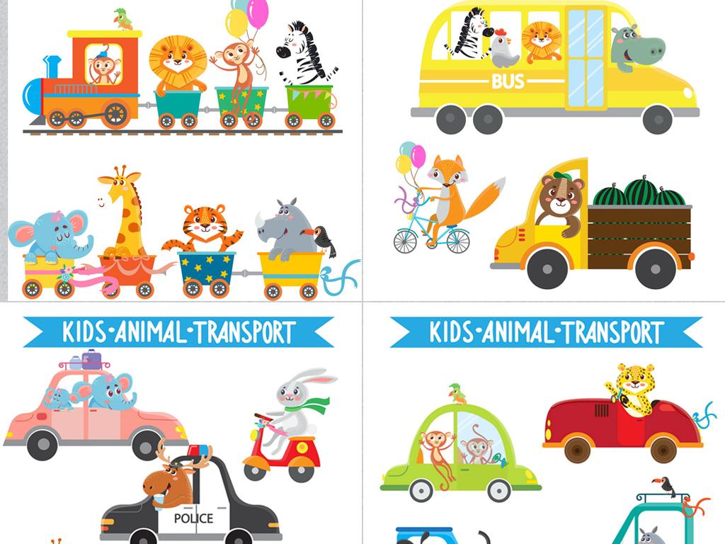 卡通可爱小动物交通运输工具eps矢量图素材