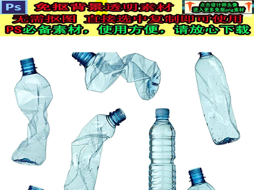 我图网提供精品流行回收塑料瓶海报设计免抠图汇集素材下载,作品模板源文件可以编辑替换,设计作品简介: 回收塑料瓶海报设计免抠图汇集 位图, RGB格式高清大图,使用软件为 Photoshop CS5(.psd) 回收塑料瓶 海报设计 免抠图 汇集