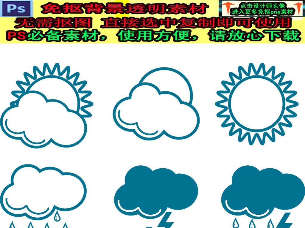 天气预报图标免抠透明ps素材