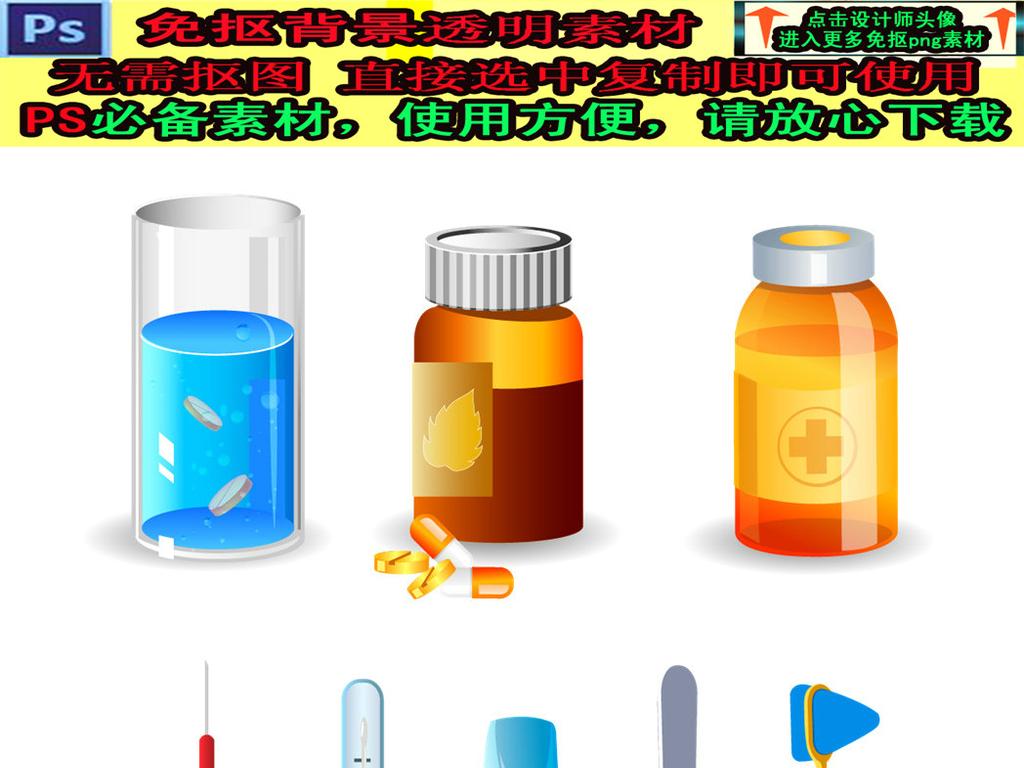 医疗用品海报设计ps素材背景透明