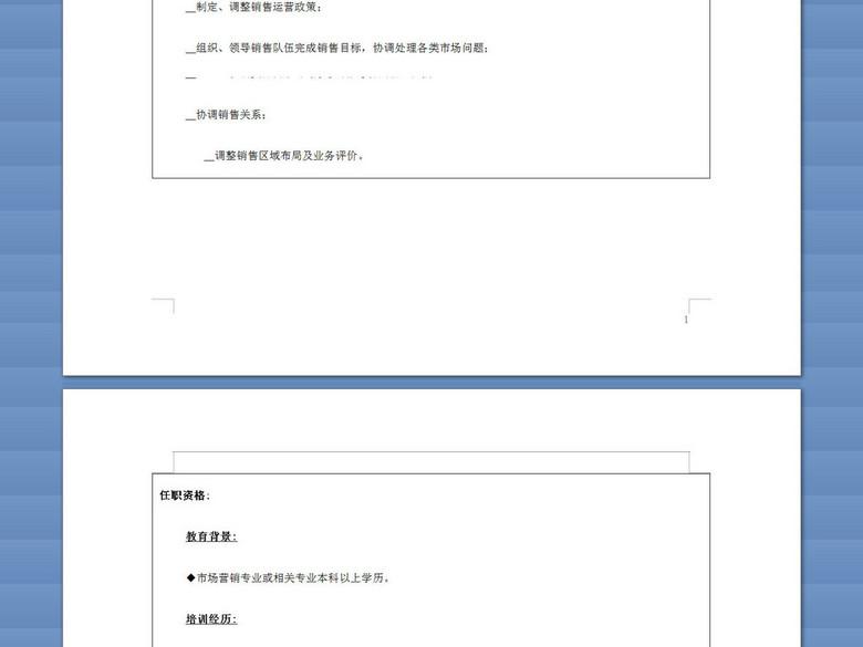 销售部经理职位说明书(图片编号:16367450)_岗