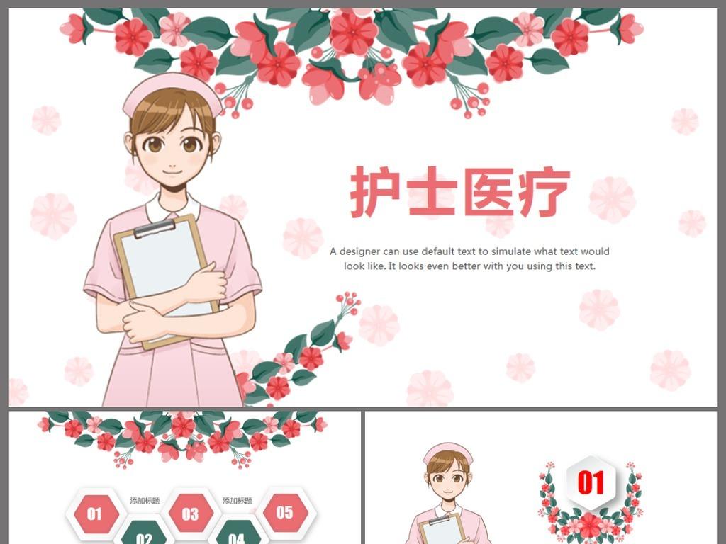 粉色可爱卡通护士护理医疗动态ppt模板