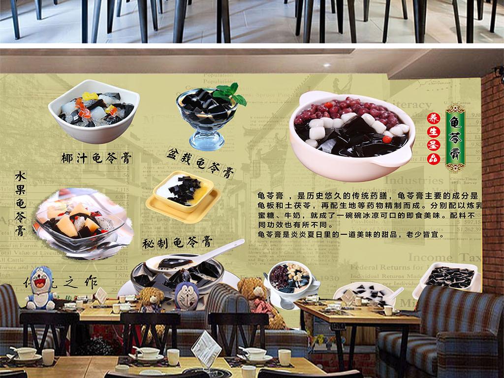 烧仙草龟苓膏餐厅奶茶店背景墙