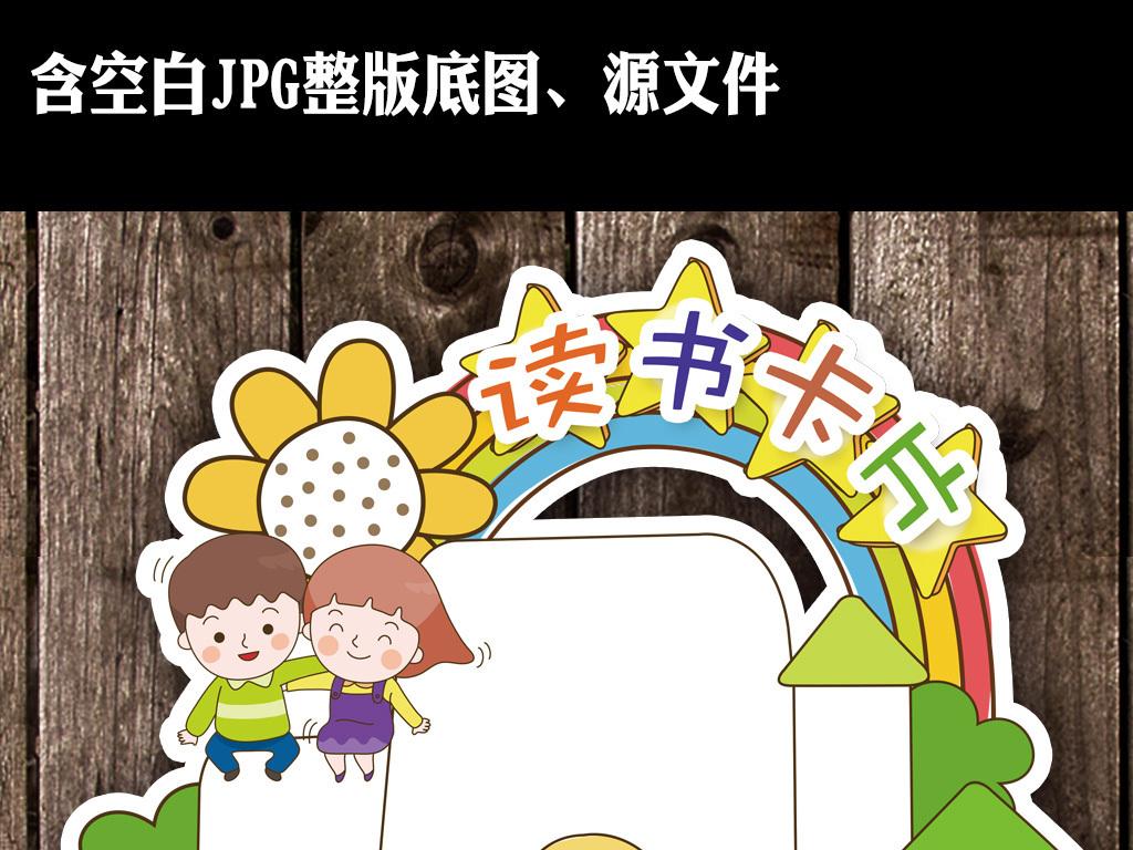 素材儿童卡通画图片儿童艺术照背景儿童画画儿童ppt