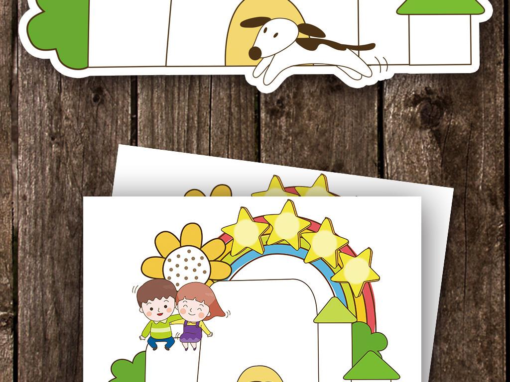 美丽彩虹卡通校园通用读书卡片小报模板