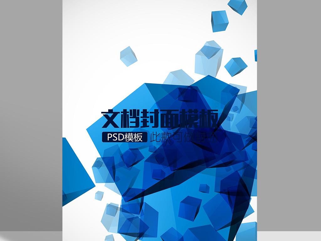 蓝色立体水彩方块word背景信纸文档背景