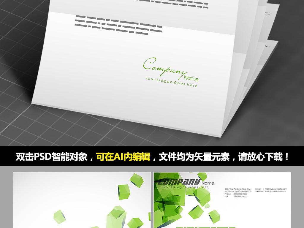 绿色立体水彩方块word背景信纸文档背景