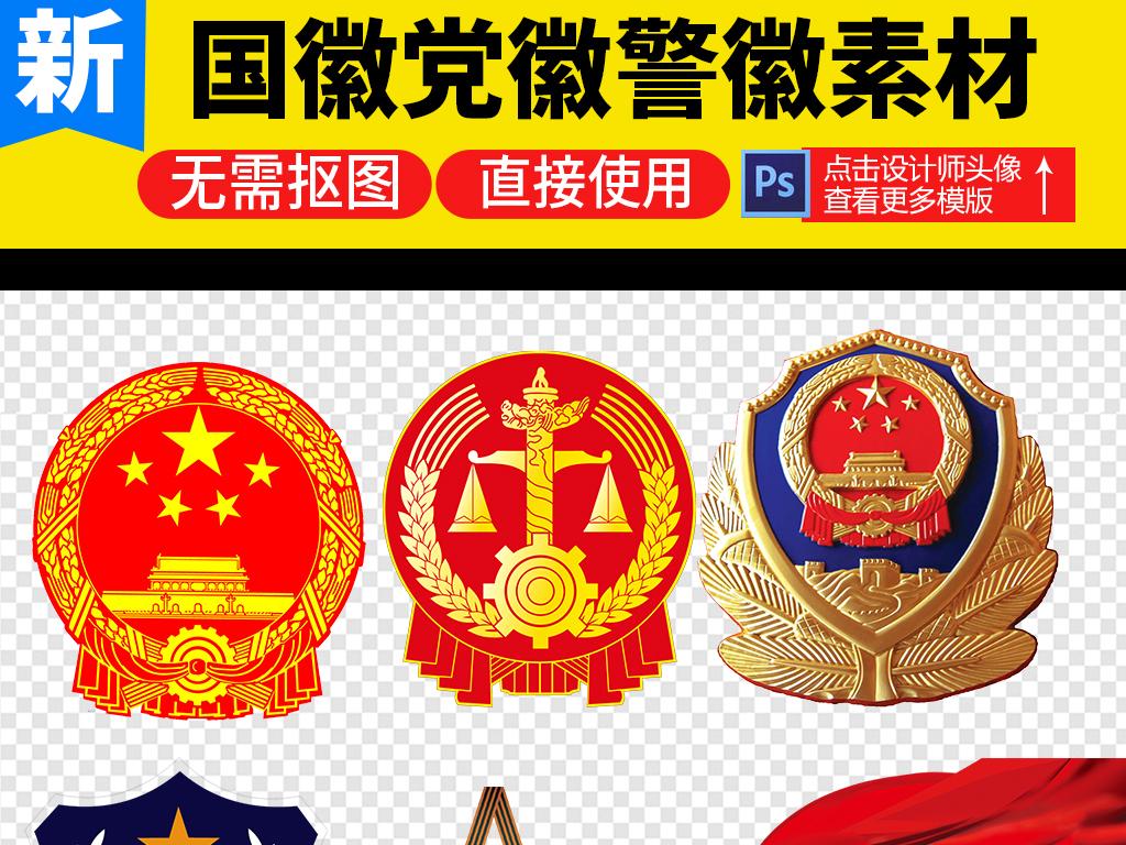 检徽 logo