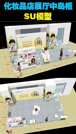 化妆品店3D个人模型名片设计怎么弄图片