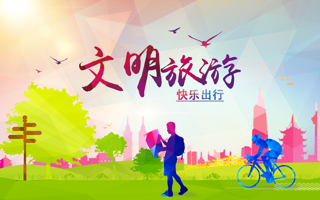 淘宝旅游banner海报