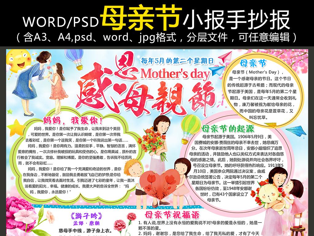 节日手抄报 母亲节|妇女节手抄报 > 母亲节小报亲子感恩母亲节文明手