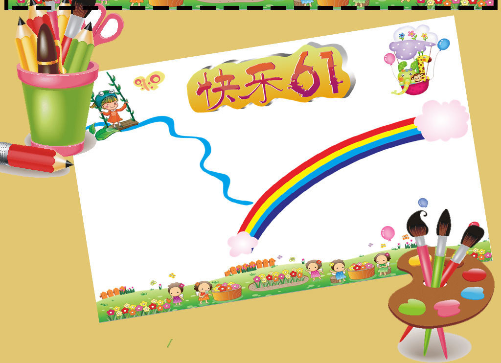 快乐六一儿童节小报梦想童年手抄小报设计(图片编号:)