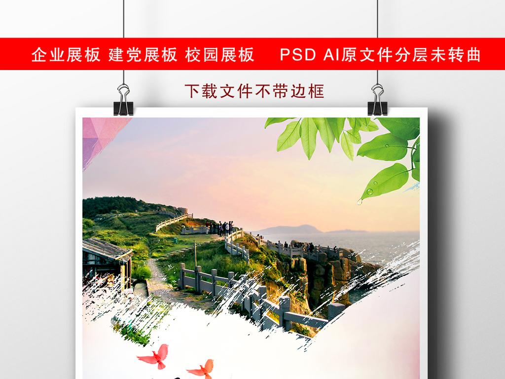 平面|广告设计 海报设计 旅游海报 > 南麂岛旅游浙江海岛旅游海报现代