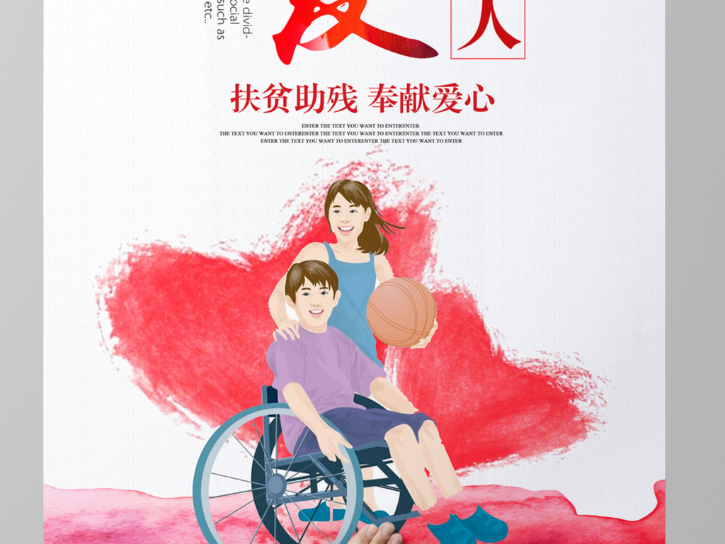 创意手绘关爱残疾人慈善宣传展板设计|关爱残疾人公益