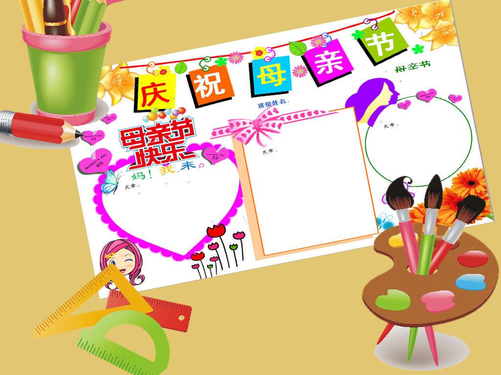 卡通边框交通安全感恩五一小学生设计模板设计模板庆祝小学生模板庆祝