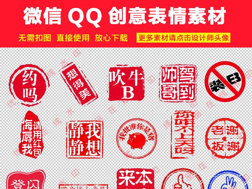 流行创意印章微信qq表情包png高清图片下载素材下载