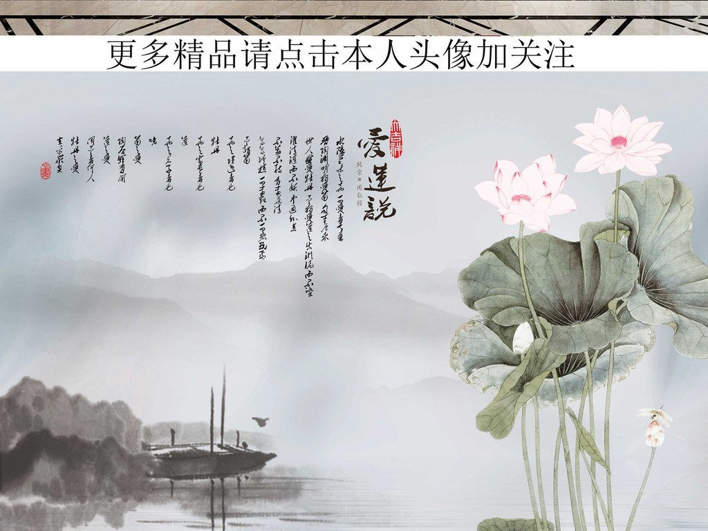 新中式水墨江南爱莲说荷花山水背景墙壁画