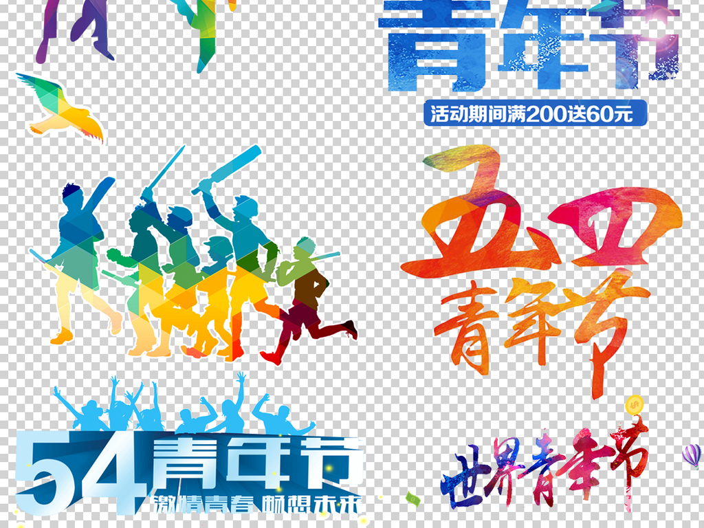 激情五四青年节png背景免扣透明素材