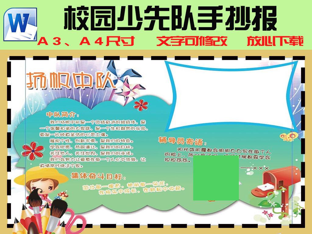 红领巾相约中国梦少先队小报手抄报设计模板