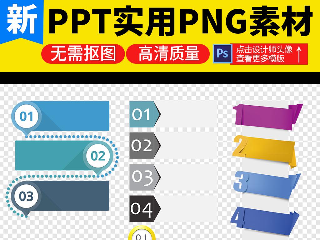 png)ppt元素图标ppt图表图标