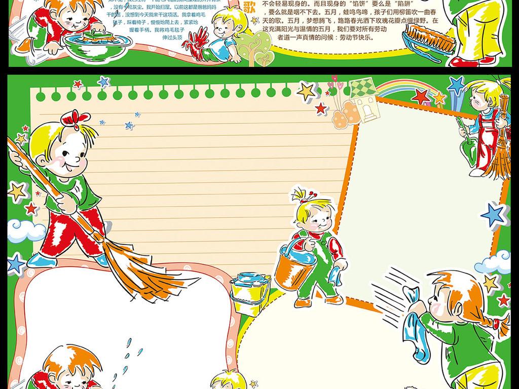 设计手抄报边框手抄报可爱边框新年手抄报简单的手