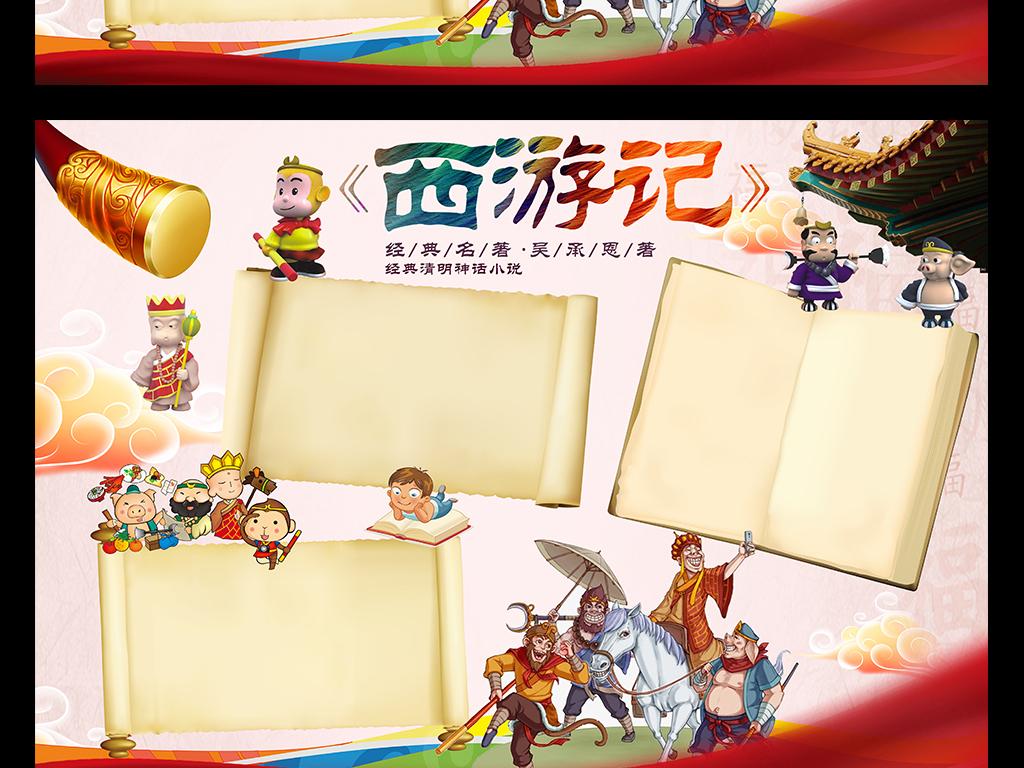 设计作品简介: 西游记小报四大名著手抄报电子小报 位图, cmyk格式