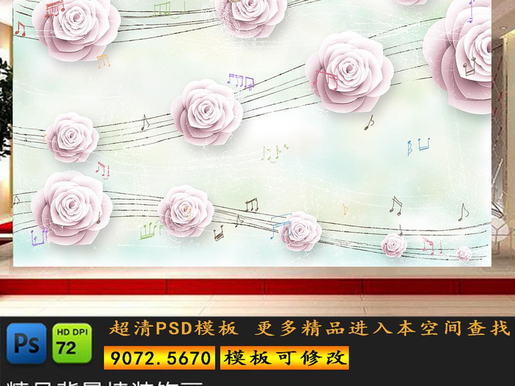 爱情乐谱玫瑰乐谱客厅房间背景墙壁画