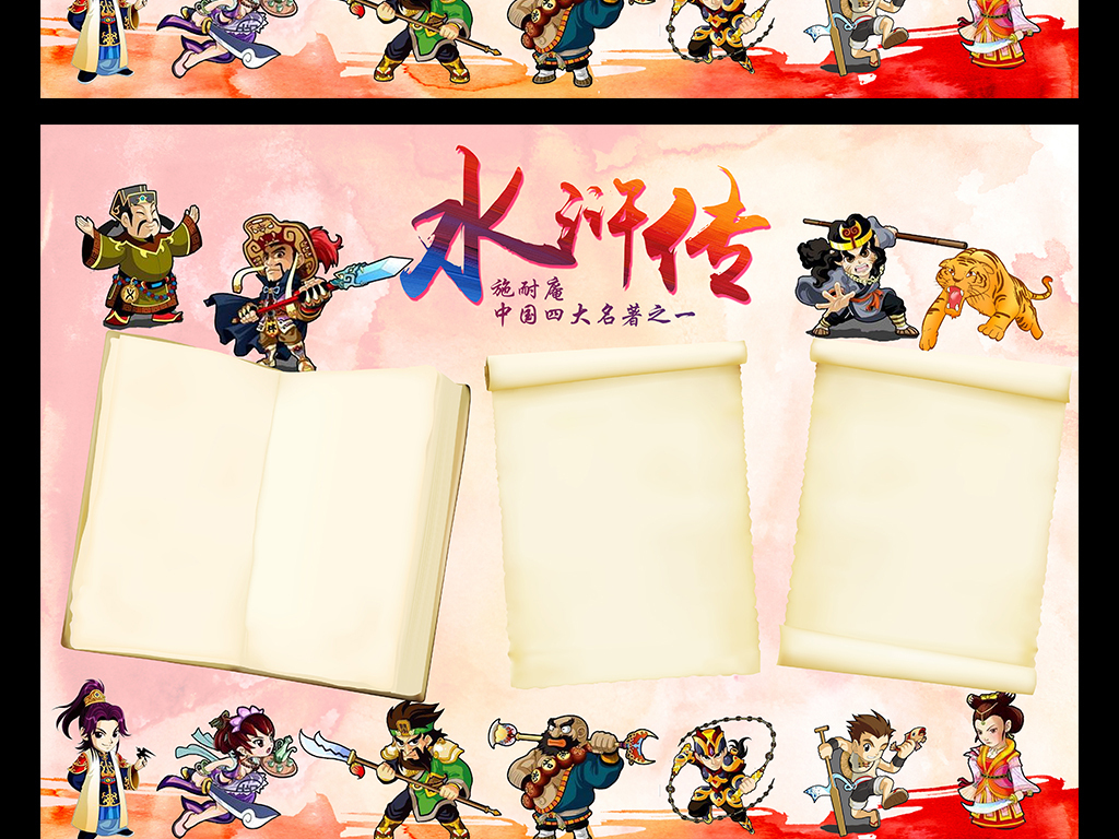 水浒传手抄小报(图片编号:16374971)_传统国学手抄报