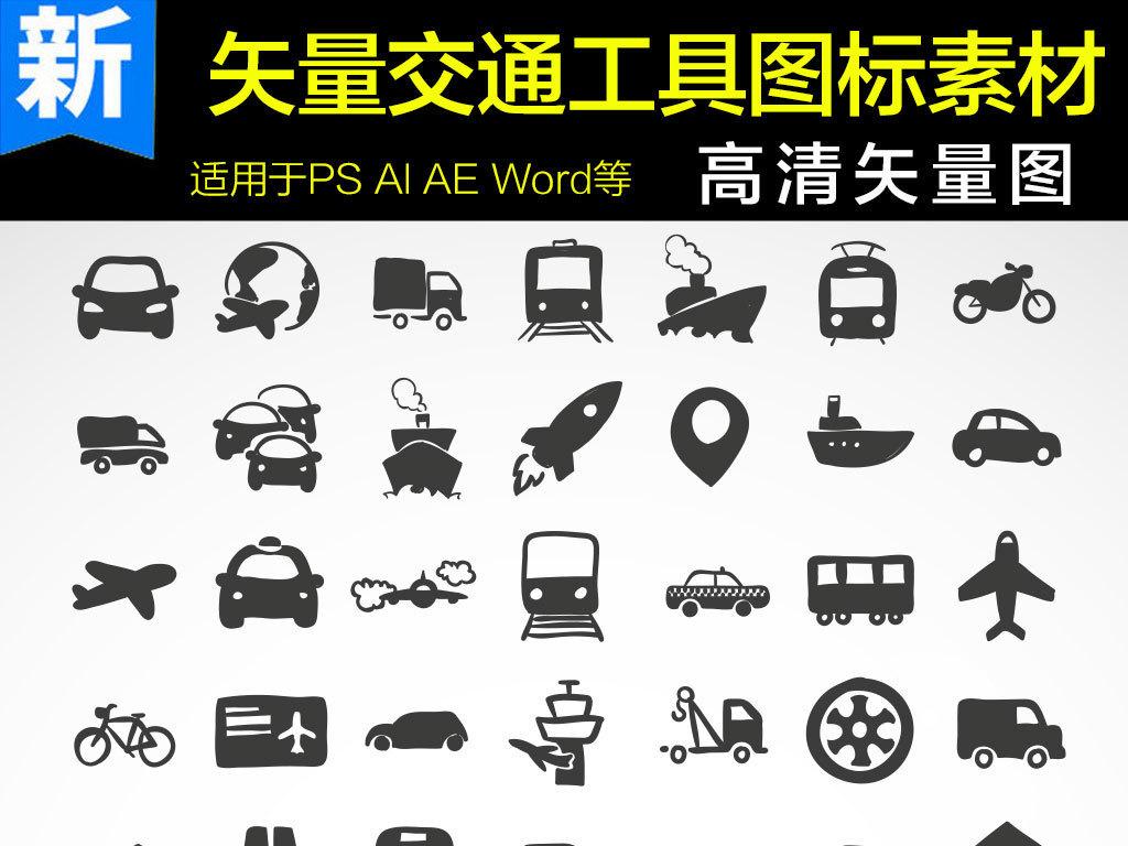 图标 > 矢量交通工具图标素材  版权图片 分享 :  举报有奖 编号