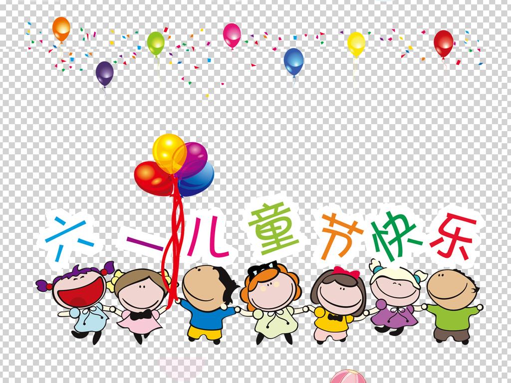 快乐六一儿童节png透明背景素材