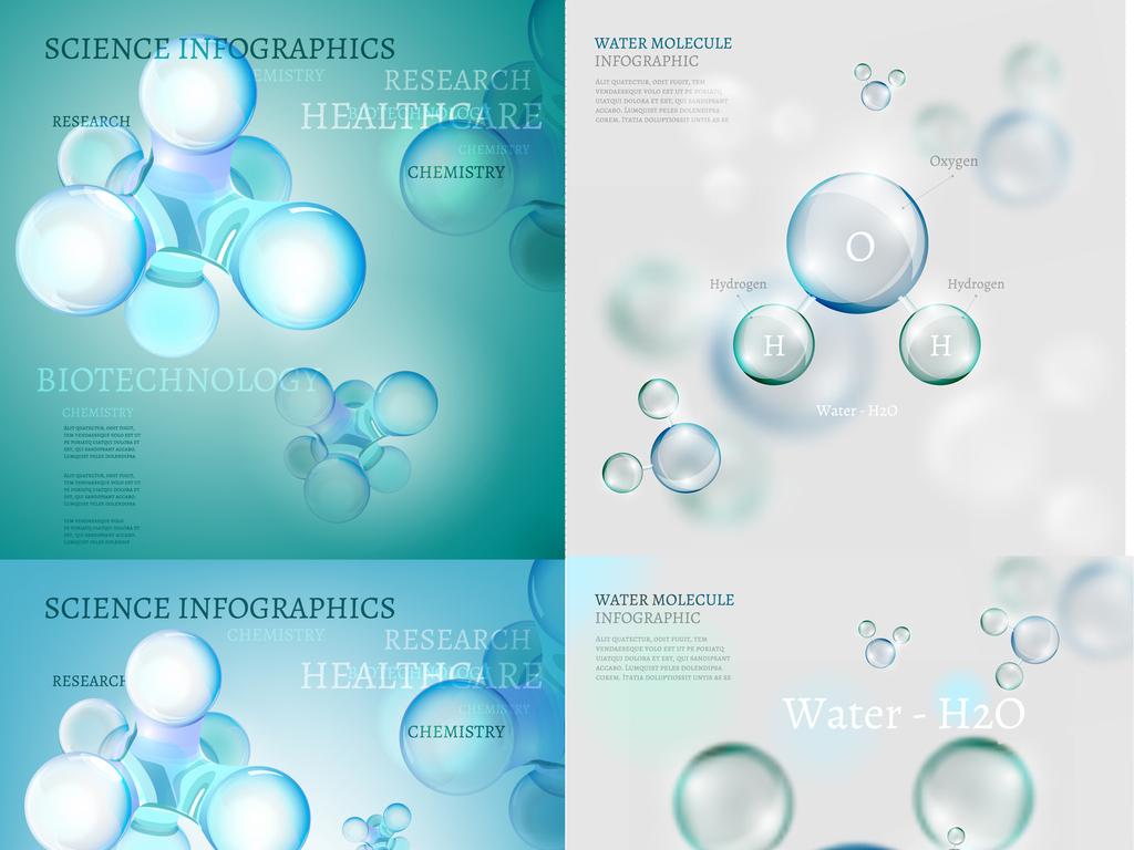 我图网提供精品流行化学分子生物科技水滴科研成果科学研究背景素材下载,作品模板源文件可以编辑替换,设计作品简介: 化学分子生物科技水滴科研成果科学研究背景 矢量图, RGB格式高清大图,使用软件为 Illustrator CS5(.eps) 水分子 科研项目