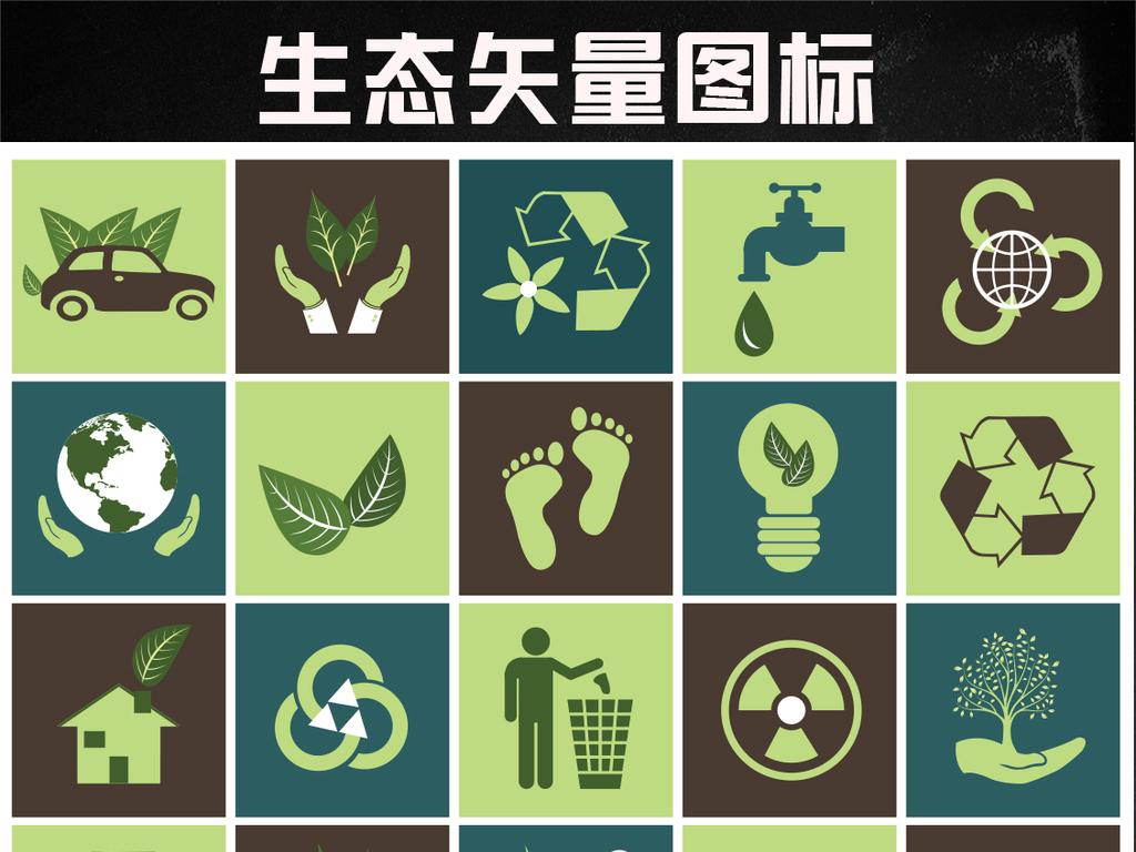 标志丨符号 图标 > 生态图标矢量素材  版权图片 分享 :  举报有奖