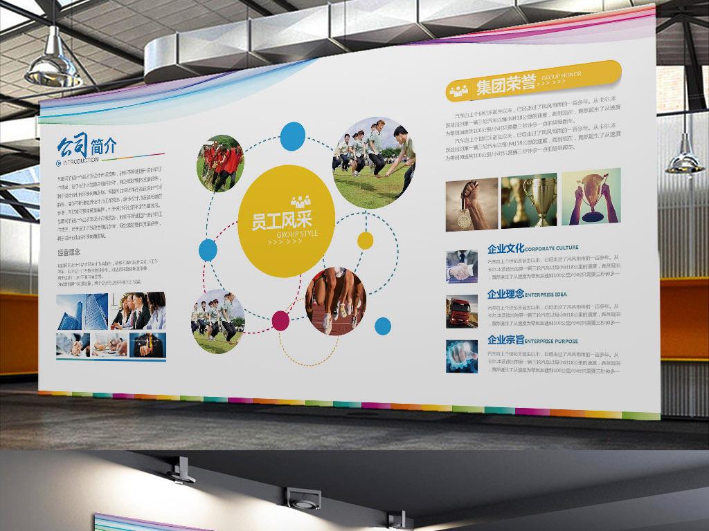 设计作品简介: 简约企业文化墙照片墙形象墙公司简介展板 矢量图