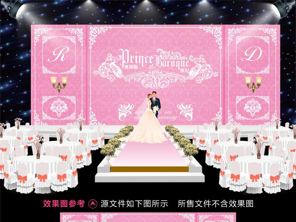 粉色欧式主题婚礼舞台背景设计图
