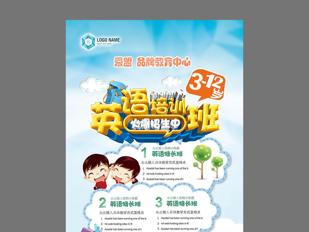 英语教育培训招生海报设计
