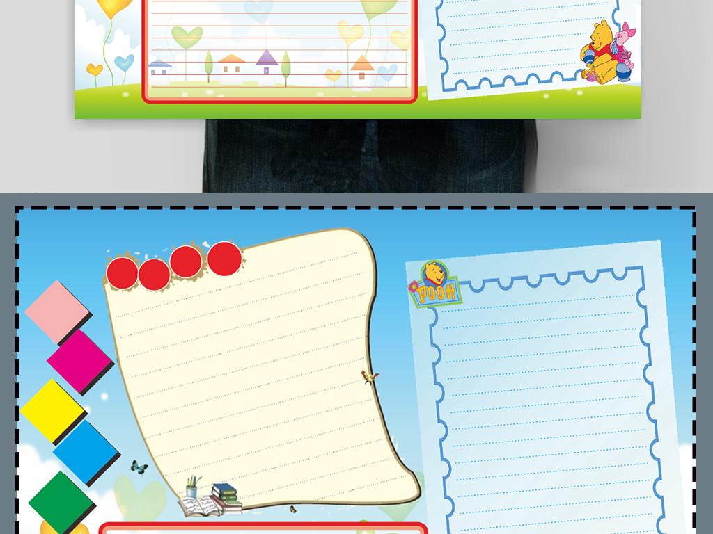 边框儿童幼儿园电脑花边板报数学小学墙报校报班级