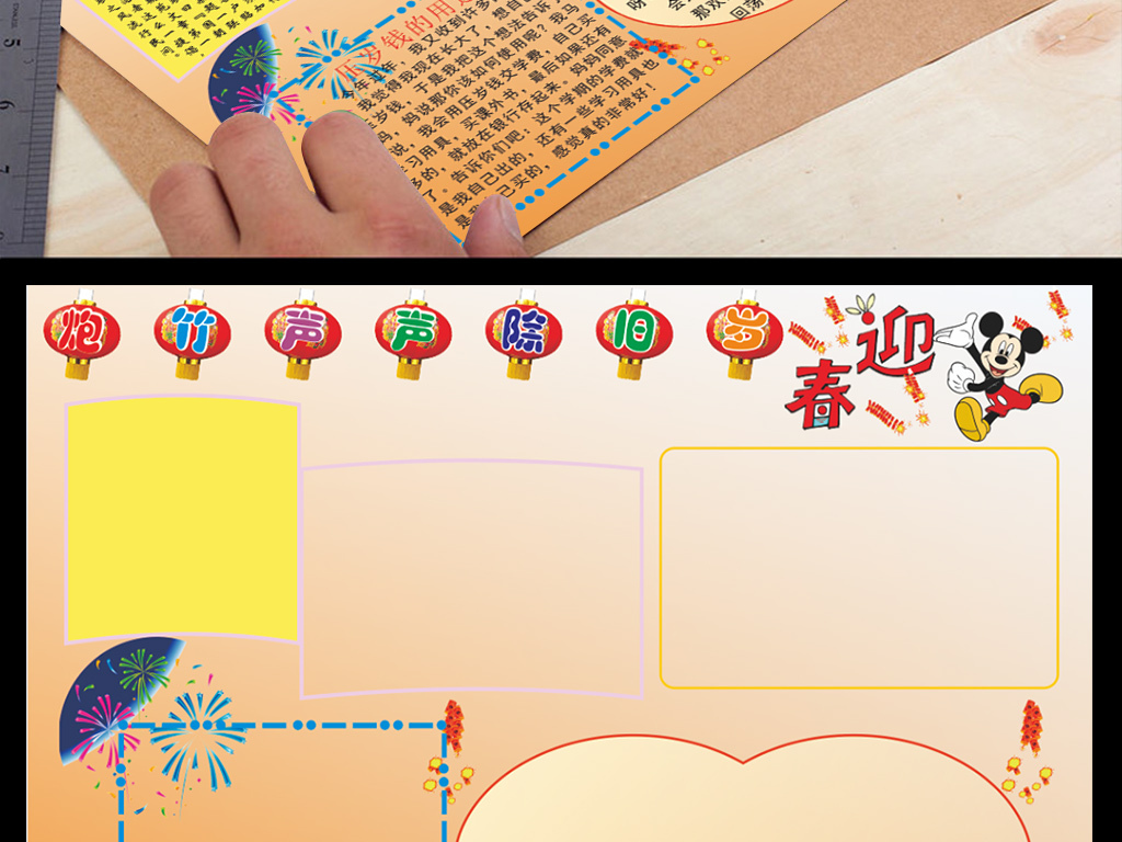 边框儿童幼儿园电脑花边黑板报小学墙报班级文化科技