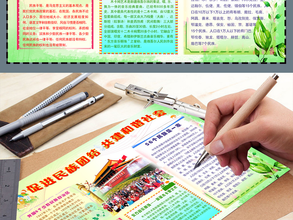放假通知十一国庆节板报内容十一国庆节活动素材十一