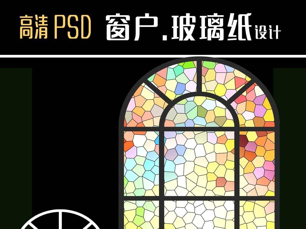 耶稣教堂窗花设计
