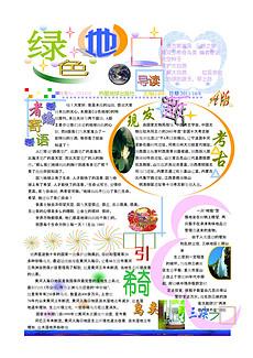 word电子小报模板 word电子小报模板下载 word电子小报模板图片设计