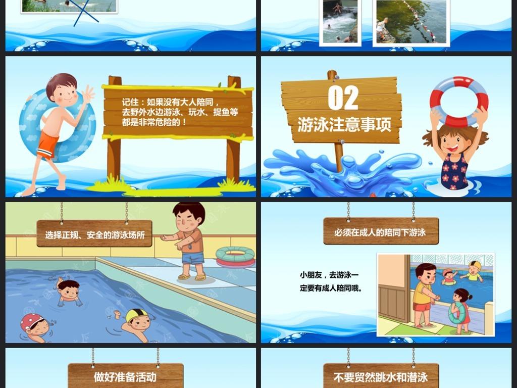 """【本作品下载内容为:""""儿童防溺水安全教育课件动态PPT模板"""",其他内容仅为参考,如需印刷成实物请先认真校稿,避免造成不必要的经济损失。】 【声明】未经权利人许可,任何人不得随意使用本网站的原创作品(含预览图),否则将按照我国著作权法的相关规定被要求承担最高达50万元人民币的赔偿责任。"""