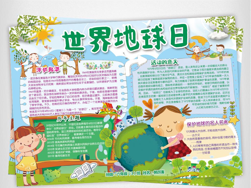 护地球环保绿色家园手抄报小报边框图片素材 psd模板下载 47.59MB