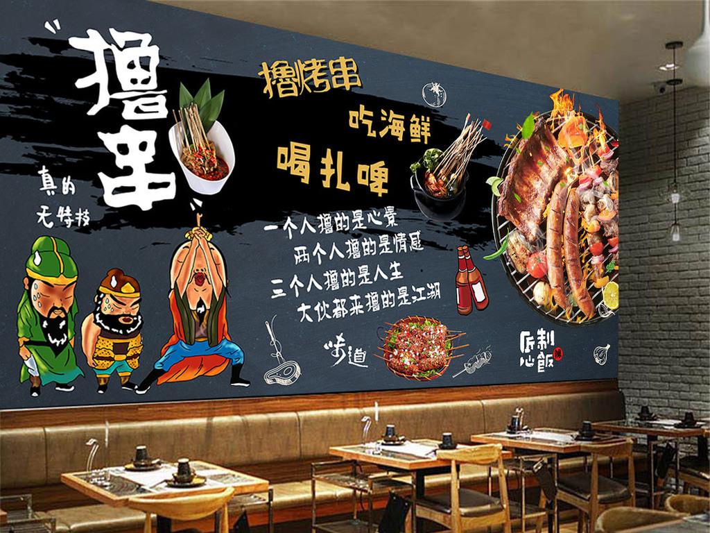 手绘三国烧烤串串香餐厅背景墙