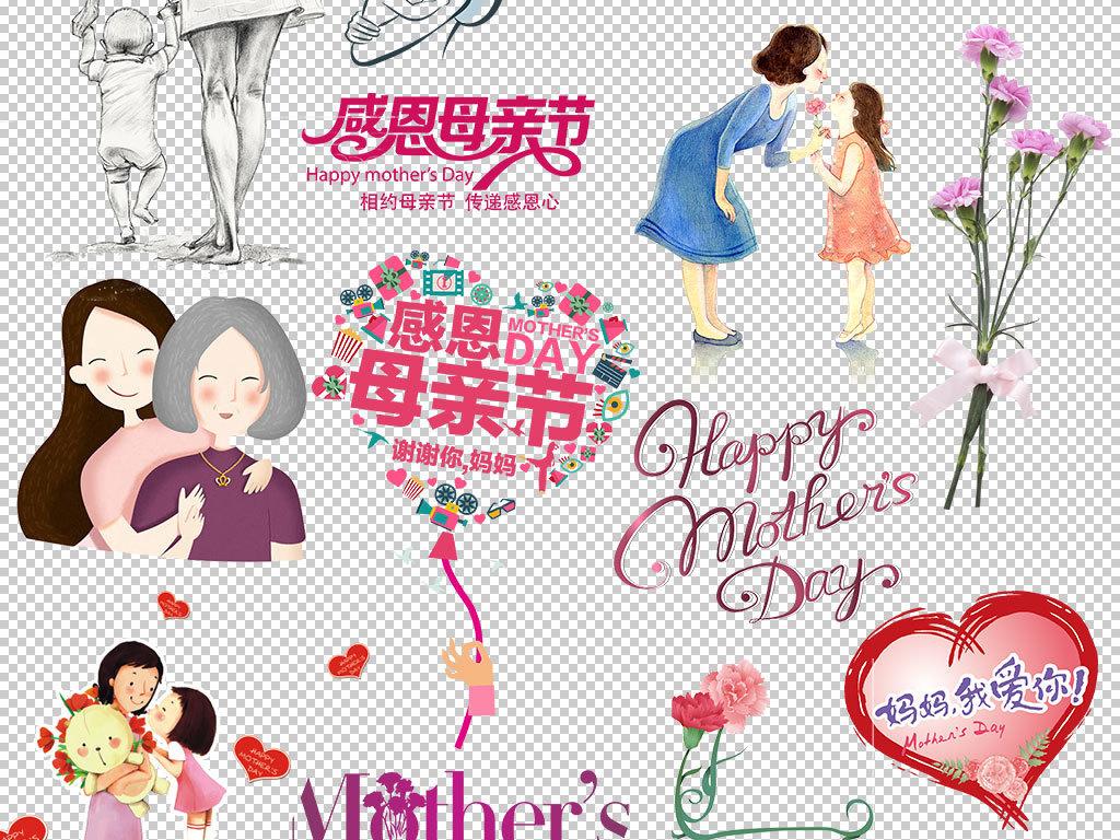 花朵母亲节字体感恩母亲