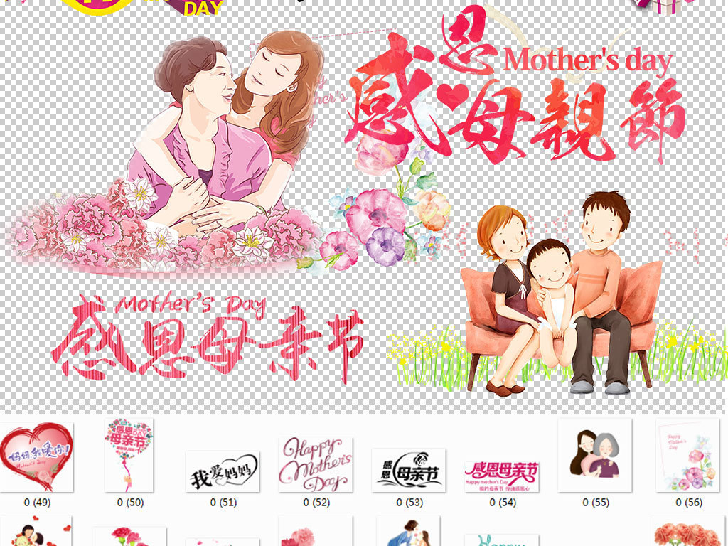 设计素材矢量母亲节海报母亲节图片素材母亲节图片