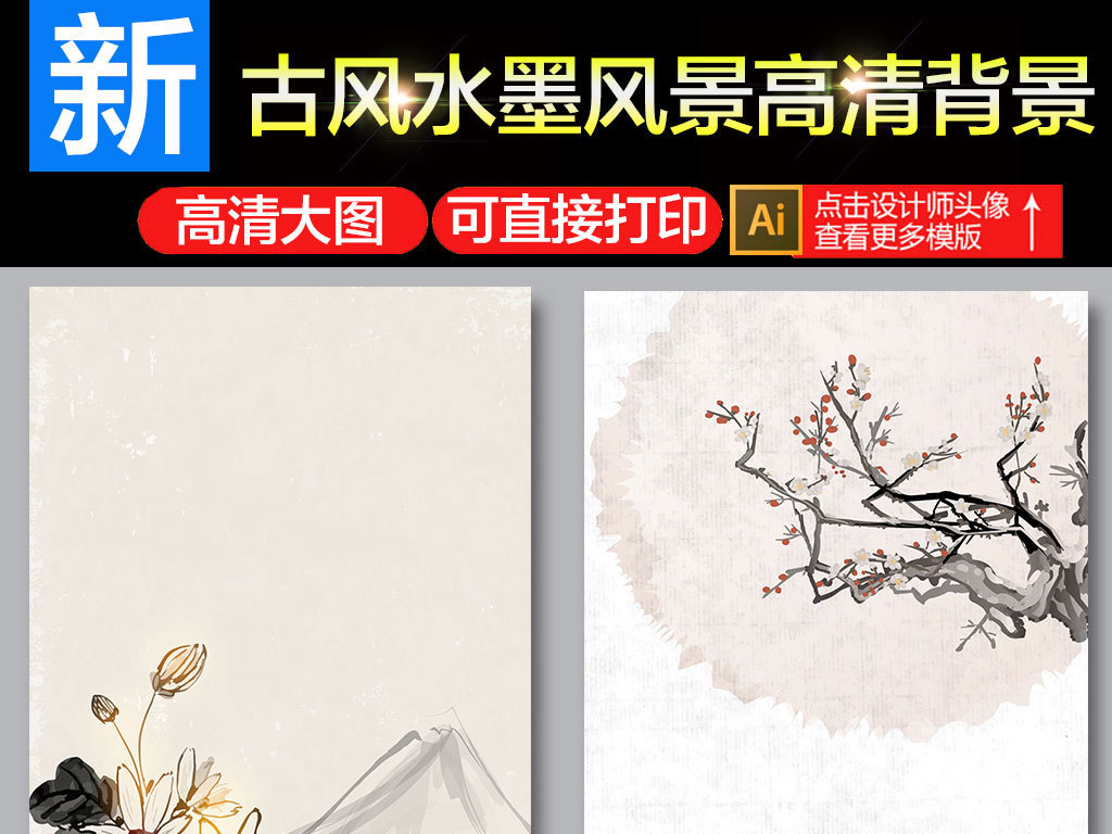 古风人物仙鹤手绘